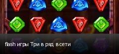 flash игры Три в ряд в сети