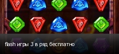 flash игры 3 в ряд бесплатно