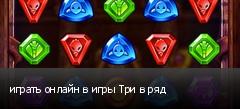 играть онлайн в игры Три в ряд