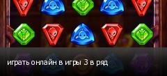 играть онлайн в игры 3 в ряд