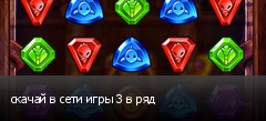 скачай в сети игры 3 в ряд