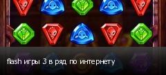 flash игры 3 в ряд по интернету