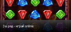 3 в ряд - играй online