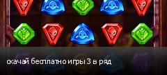 скачай бесплатно игры 3 в ряд