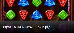 играть в мини игры - Три в ряд