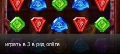 играть в 3 в ряд online