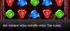 все клевые игры онлайн игры Три в ряд