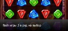 flash игры 3 в ряд на выбор