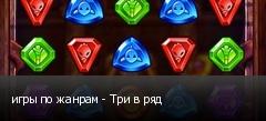 игры по жанрам - Три в ряд