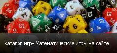каталог игр- Математические игры на сайте