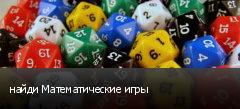 найди Математические игры