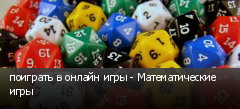 поиграть в онлайн игры - Математические игры