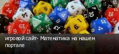 игровой сайт- Математика на нашем портале