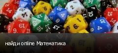 найди online Математика