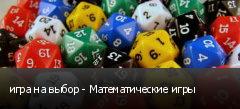 игра на выбор - Математические игры