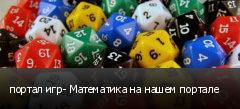 портал игр- Математика на нашем портале