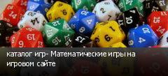 каталог игр- Математические игры на игровом сайте