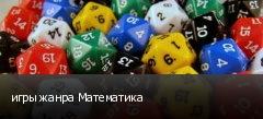 игры жанра Математика