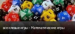 все клевые игры - Математические игры