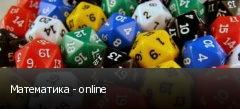Математика - online