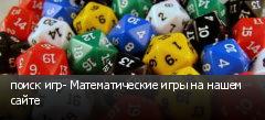 поиск игр- Математические игры на нашем сайте