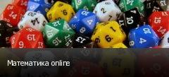 Математика online
