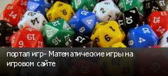 портал игр- Математические игры на игровом сайте