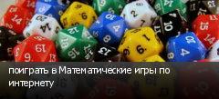 поиграть в Математические игры по интернету