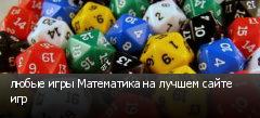 любые игры Математика на лучшем сайте игр