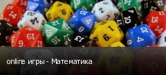 online игры - Математика