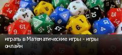играть в Математические игры - игры онлайн