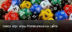 поиск игр- игры Математика на сайте