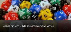 каталог игр - Математические игры