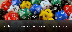 все Математические игры на нашем портале