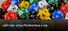 сайт игр- игры Математика у нас