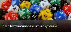 flash Математические игры с друзьями