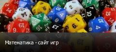 Математика - сайт игр