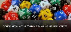 поиск игр- игры Математика на нашем сайте