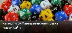 каталог игр- Математические игры на нашем сайте