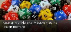 каталог игр- Математические игры на нашем портале