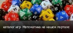каталог игр- Математика на нашем портале
