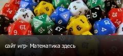 сайт игр- Математика здесь