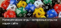 Математические игры - интересные игры на нашем сайте
