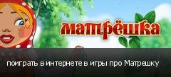 поиграть в интернете в игры про Матрешку