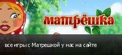 все игры с Матрешкой у нас на сайте