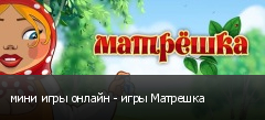 мини игры онлайн - игры Матрешка