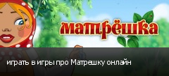 играть в игры про Матрешку онлайн