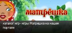 каталог игр- игры Матрешка на нашем портале