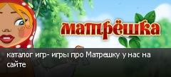 каталог игр- игры про Матрешку у нас на сайте