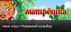 мини игры с Матрешкой на выбор
